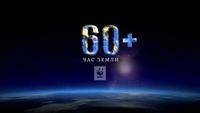 Час Земли 2013: акция «60 минут без света» мирового масштаба