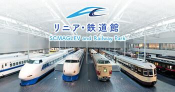 Музей центральных железных дорог Японии