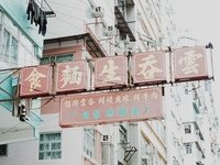 Гонконг и его атмосферные фотографии (14 фото)