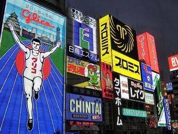Минами (Намба) — южный центр Осаки